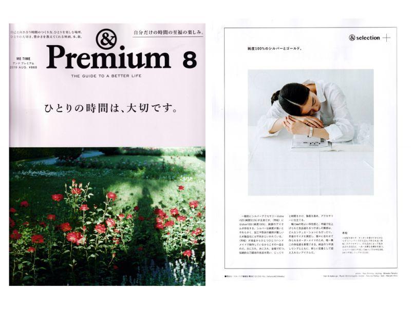 &Premium 8月号