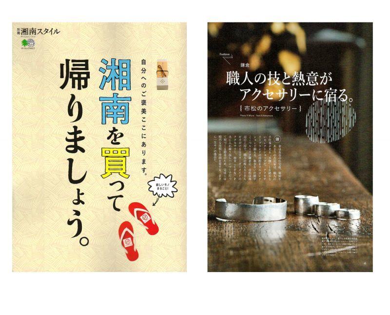 別冊湘南スタイル 湘南を買って帰りましょう