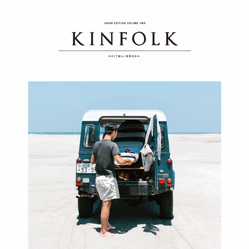 画像1: KINFOLK JAPAN EDITION VOLUME TWO  (1)