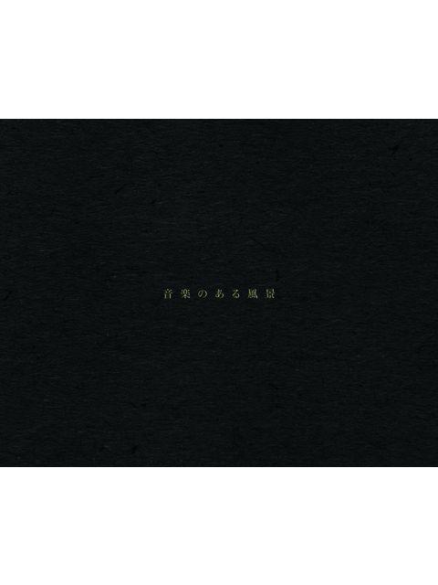 """画像1: 【CD】haruka nakamura """"音楽のある風景"""" (1)"""
