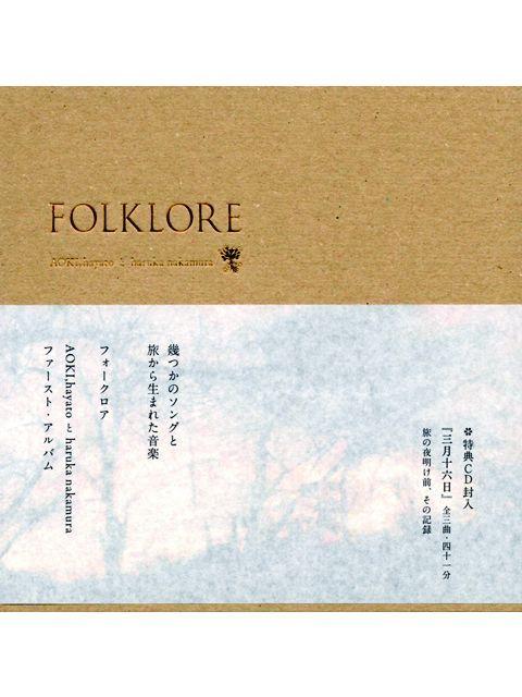 """画像1: 【CD】AOKI, hayatoとharuka nakamura """"FOLKLORE"""" (1)"""